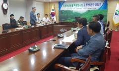 보성군, 유해야생동물 피해방지단 간담회 개최
