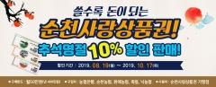 순천시, 순천사랑상품권 추석명절 10% 할인 판매