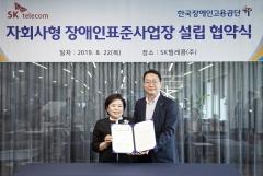 한국장애인고용공단·SK텔레콤(주), '자회사형 장애인표준사업장' 설립 협약 체결
