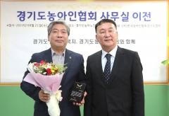 송한준 경기도의회 의장, 장애인 복지향상 기여 공로 '감사패' 수상