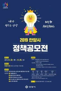 안양시, 2019 정책공모전…우수제안 '최대 5백만원' 상금