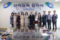 국제대학교 아동보육학과, 경기도 어린이집 연합회와 MOU 체결식