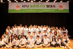 한국산업기술대, 농촌봉사단 파견 성료