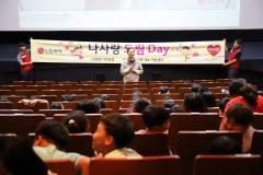 LG화학 나주공장, '나사랑 드림(Dream) Day' 진행