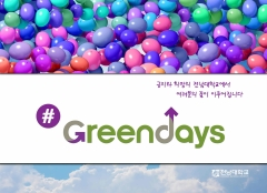 전남대, 시민 함께하는 영화데이트 '#Green Day_시네마' 진행