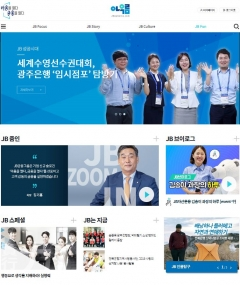 JB금융그룹, 사내 소통 강화 위해 웹진 '아우름' 창간