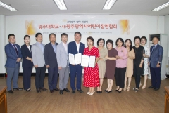 광주대, 사)광주광역시어린이집총연합회와 산학협력 협약