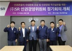 SR, 인권경영위원회 출범 및 인권경영선언문 확정