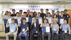 중부발전, `5060 신중년 사회적경제 경영자문단` 출범