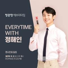 KGC인삼공사 정관장, 배우 정해인 팬사인회 개최