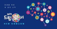 삼성전자, 청소년 진로탐색 페스티벌 '드림락(樂)서' 개최