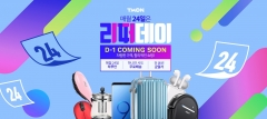 티몬, 인기 리퍼상품 470종 특가 판매