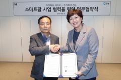 KT, 경농과 스마트팜 사업협력 업무협약 체결