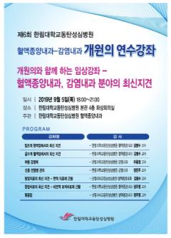 한림대동탄성심병원 혈액종양내과·감염내과, '개원의 연수강좌' 개최