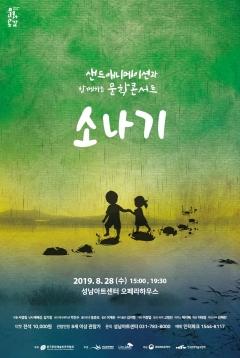 성남문화재단, 샌드애니메이션과 함께하는 문학콘서트 '소나기' 공연