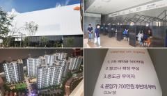 [분양 Now]전체 3억 이하 '혜자아파트' e편한세상 김포 로얄하임