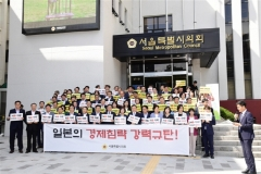 서울시의회, `일본 정부의 경제침략에 대한 규탄 결의안` 통과
