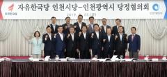 인천시-한국당 당정협의회 개최…내년 국비 4조 확보 공동 노력