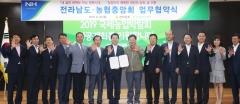 농협중앙회-전라남도, 농업인 행복시대 실현을 위한 업무협약