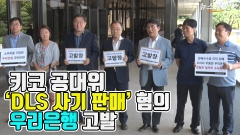 """키코 공동대책위, """"우리은행, DLS 사기성 부정 판매""""…검찰 고발"""