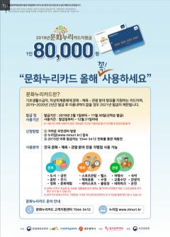 광주문화재단, 하반기 '문화누리카드' 알차게 사용하세요~