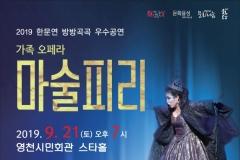 영천시민회관, 가족 오페라 '마술피리' 공연