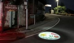 영천시, 안전에 감성 더한 로고젝터 설치