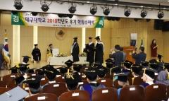 대구대, 2018학년도 후기 학위수여식 개최