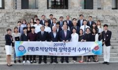 효석장학회, 경북대 재학생에게 장학금 전달
