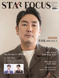 """스타포커스 9월호, 배우 조진웅 표지 장식...""""작품서 더 잘 놀고파"""""""