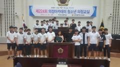 인천시의회, 청소년 의정교실에 작전고 학생들 참가