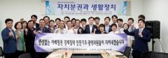 인천시의회, '자치분권 생활정치 특별 강연회' 개최