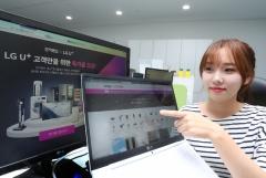 LGU+ 전자랜드와 맞손…온라인 쇼핑몰 'U+특가몰' 출시