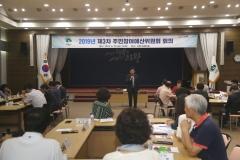의왕시, '제3차 주민참여예산위원회 회의' 개최