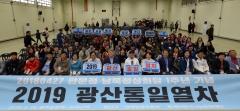 광산구, 29일부터 '제2회 광산통일열차' 예매