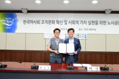 한국마사회, 조직문화 혁신 '노사공동선언' 협약식 개최