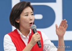 나경원 '자녀 부정입학 의혹' 서울중앙지검 형사부가 수사