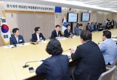 '경기파주개성공단 복합물류단지 조성협약 체결'…개성공단 재가동 대비