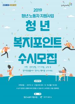 경기도, '일하는 청년복지 포인트' 3차…5천명 선정 지원