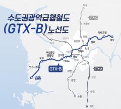 GTX-B노선 확정…수혜 받는 단지 어디