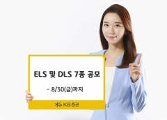 KB證, ELS 및 DLS 7종 공모