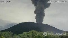 日 활와산 아사마야마 분화…연기 600m 치솟아