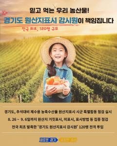 경기도, 추석 제수용 '농축수산물 원산지표시' 특별점검