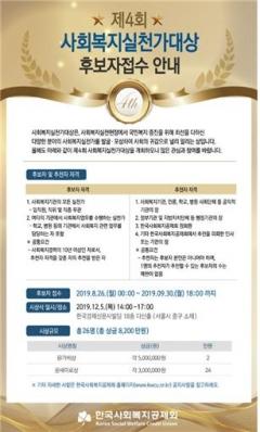 한국사회복지공제회, `제4회 사회복지실천가대상` 수상 후보자 접수