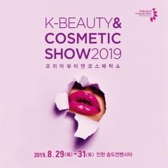 인천시-인천관광공사, 코리아뷰티앤코스메틱쇼 개최...K-뷰티 산업 주도