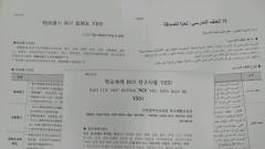 인천시교육청, 학교폭력 예방 리플릿 7개 국어로 제작ㆍ보급