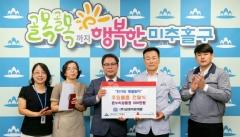 """인천 미추홀구 """"추석 앞둔 나눔의 손길, 지역기업들이 앞장"""""""