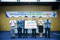 중부발전, 발전설비 핵심부품 국산화 R&D 지원펀드 조성 업무협약 체결