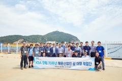 한국해운조합, KSA 창립 70주년 `섬 여행 체험단` 모집...1박2일 체험 활동