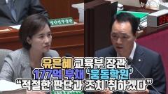 """조국 웅동학원 의혹에 유은혜 """"적절한 조치 취하겠다"""""""
